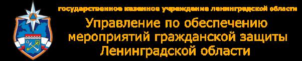 """ГКУ """"Управление по обеспечению ГЗ ЛО"""" img"""