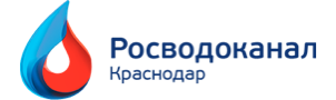 ООО «Краснодар Водоканал» img