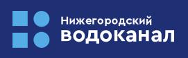 Нижегородский водоканал img